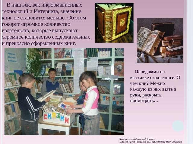 В наш век, век информационных технологий и Интернета, значение книг не станов...