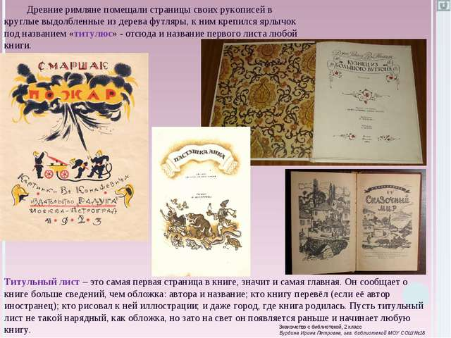 Древние римляне помещали страницы своих рукописей в круглые выдолбленные из д...