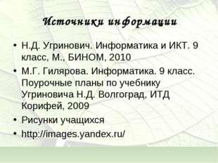 Источники информации Н.Д. Угринович. Информатика и ИКТ. 9 класс, М., БИНОМ, 2