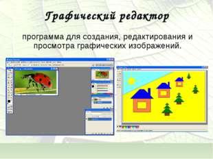 Графический редактор программа для создания, редактирования и просмотра графи