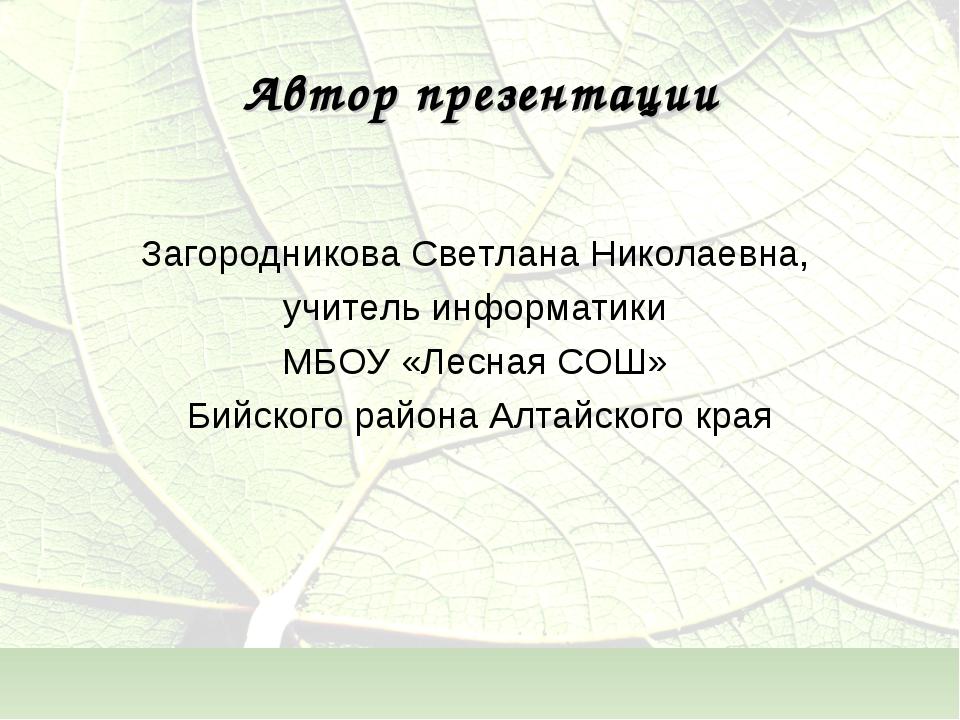 Автор презентации Загородникова Светлана Николаевна, учитель информатики МБОУ...