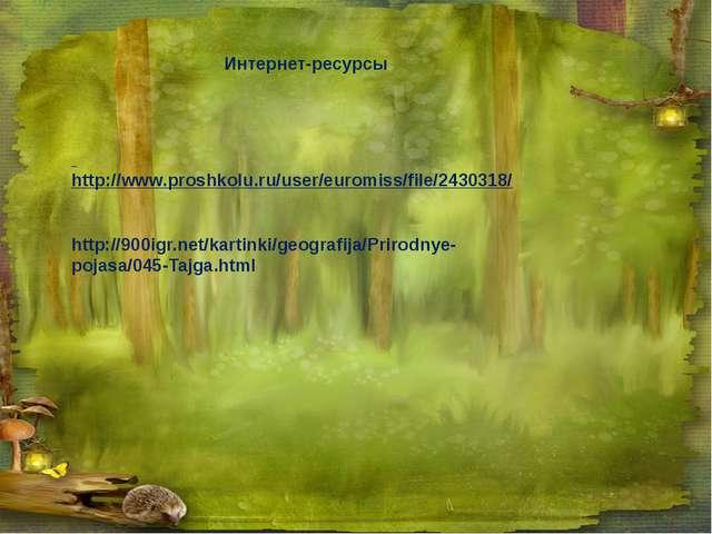 http://www.proshkolu.ru/user/euromiss/file/2430318/ http://900igr.net/kartin...