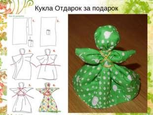 Кукла Отдарок за подарок