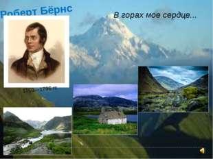 Роберт Бёрнс 1759—1796 гг. В горах мое сердце...