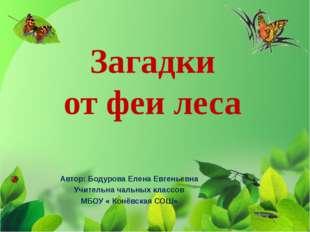 Загадки от феи леса Автор: Бодурова Елена Евгеньевна Учительна чальных классо