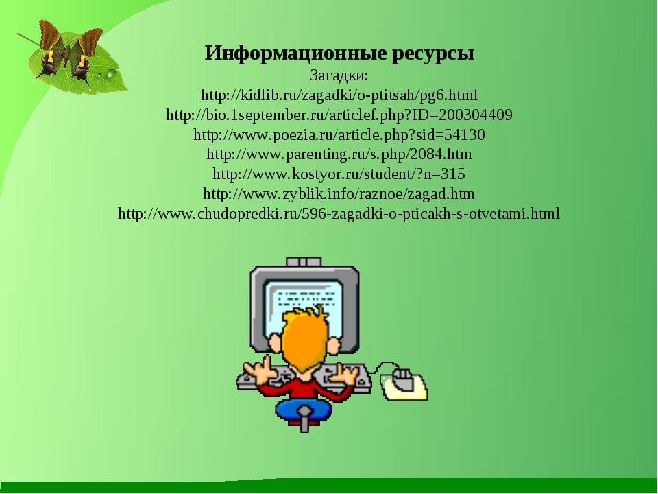 Информационные ресурсы Загадки: http://kidlib.ru/zagadki/o-ptitsah/pg6.html h...