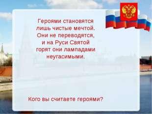 Героями становятся лишь чистые мечтой. Они не переводятся, и на Руси Святой г
