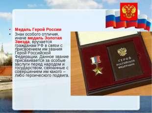 Медаль Герой России Знак особого отличия, иначемедаль Золотая Звезда, вручае