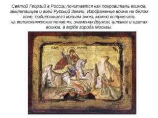 Святой Георгий вРоссии почитается как покровитель воинов, землепашцев ивсей
