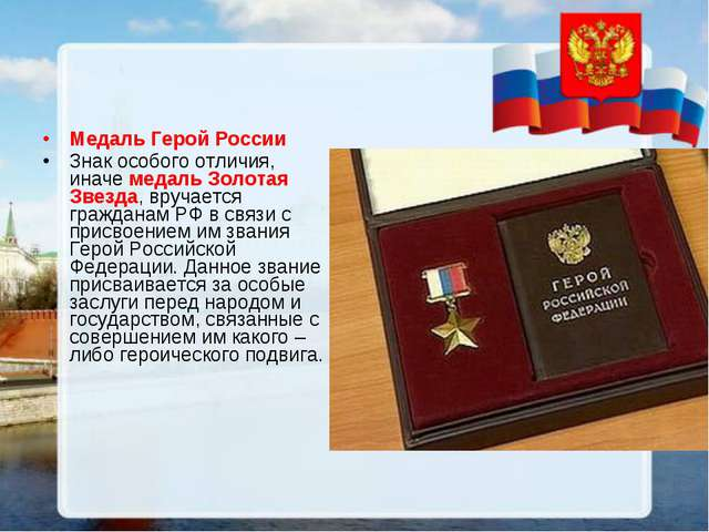 Медаль Герой России Знак особого отличия, иначемедаль Золотая Звезда, вручае...