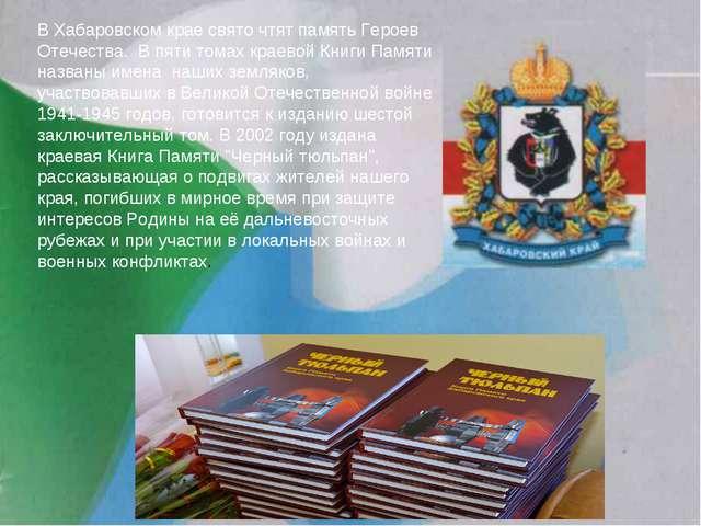 В Хабаровском крае свято чтят память Героев Отечества. В пяти томах краевой...