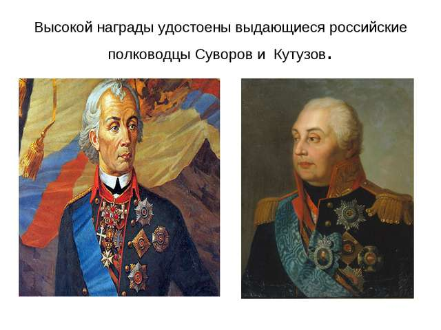 Высокой награды удостоены выдающиеся российские полководцы Суворов и Кутузов.