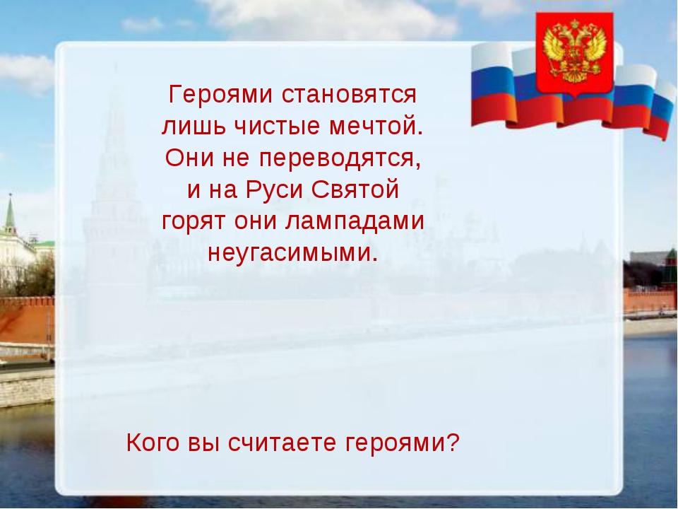 Героями становятся лишь чистые мечтой. Они не переводятся, и на Руси Святой г...