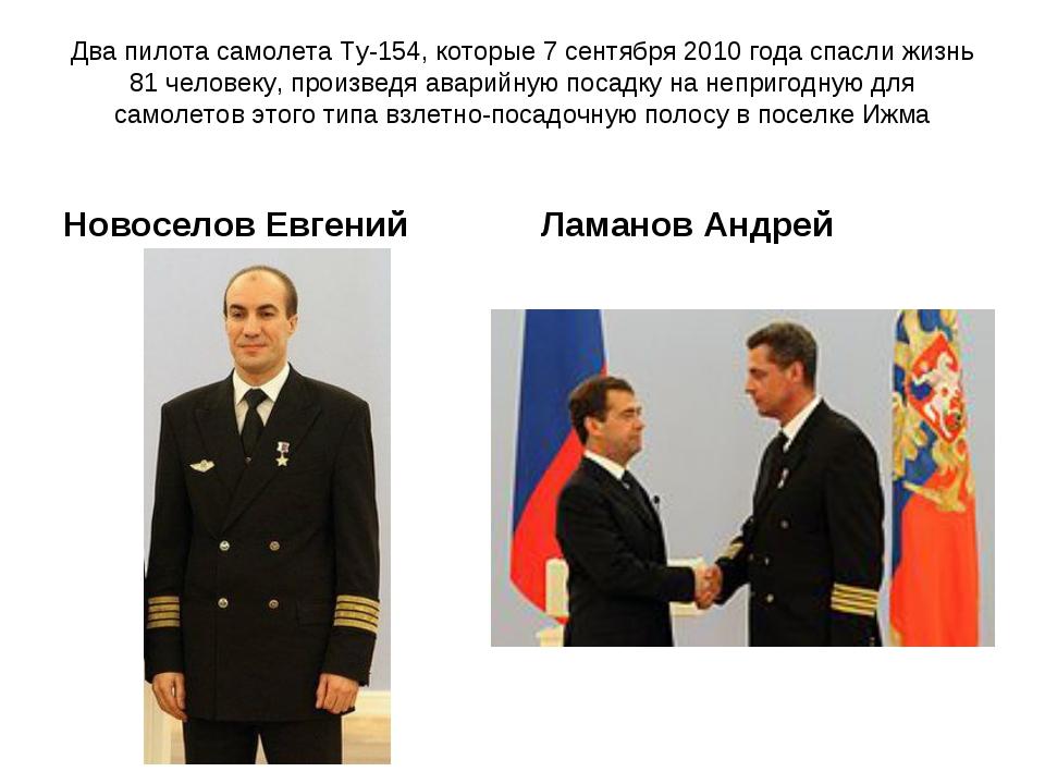 Два пилота самолета Ту-154, которые 7 сентября 2010 года спасли жизнь 81 чело...