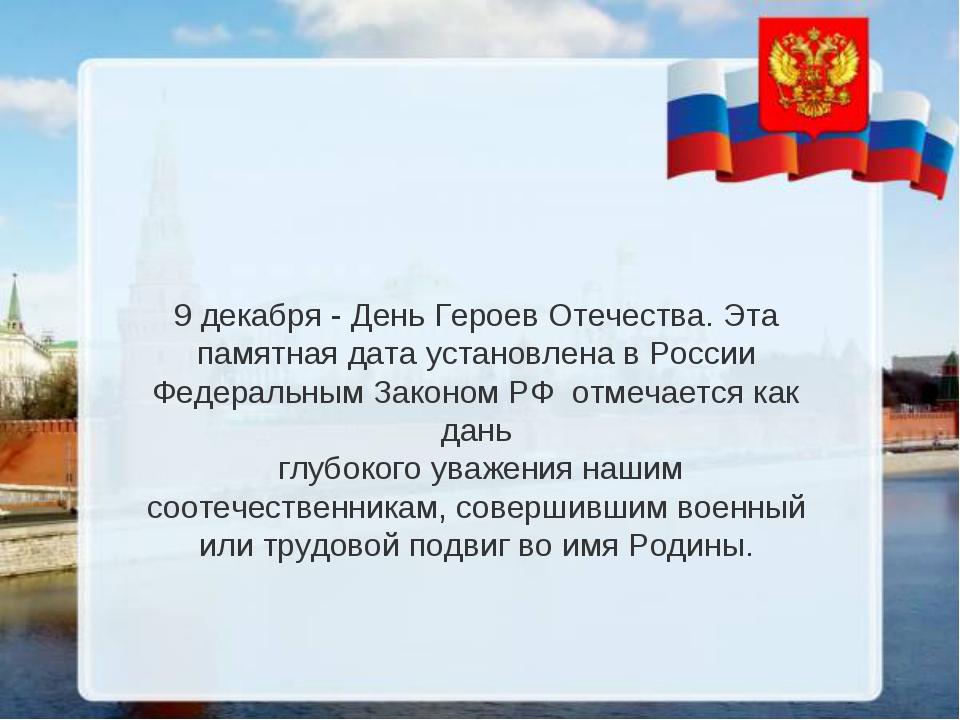 9 декабря - День Героев Отечества. Эта памятная дата установлена в России Фед...