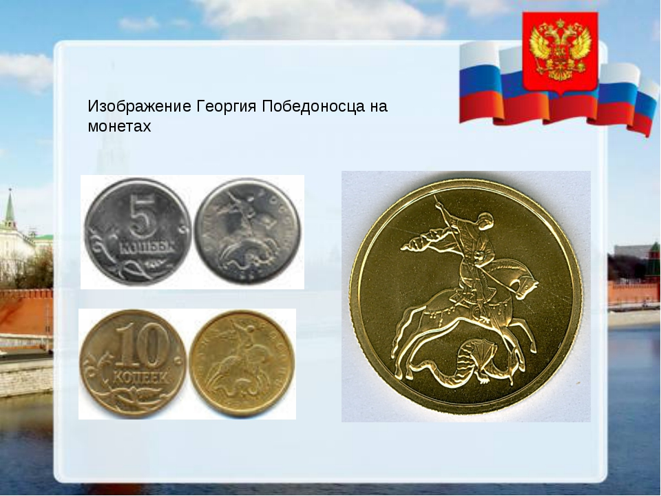 Изображение Георгия Победоносца на монетах
