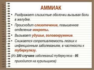 АММИАК Раздражает слизистые оболочки вызывая боли в желудке. Происходит слезо