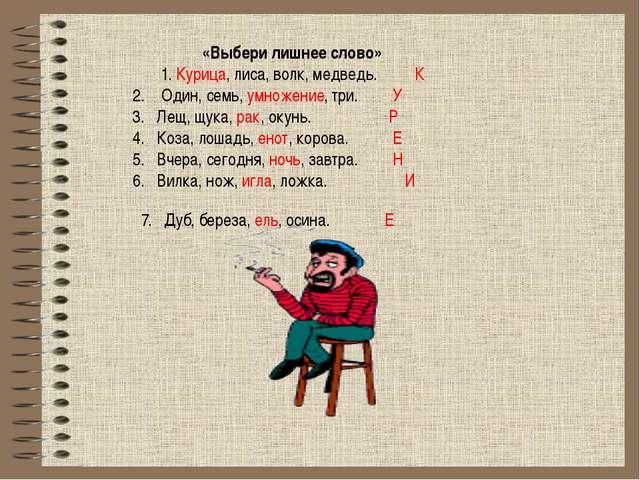 «Выбери лишнее слово» 1. Курица, лиса, волк, медведь. К 2. Один, семь, умноже...