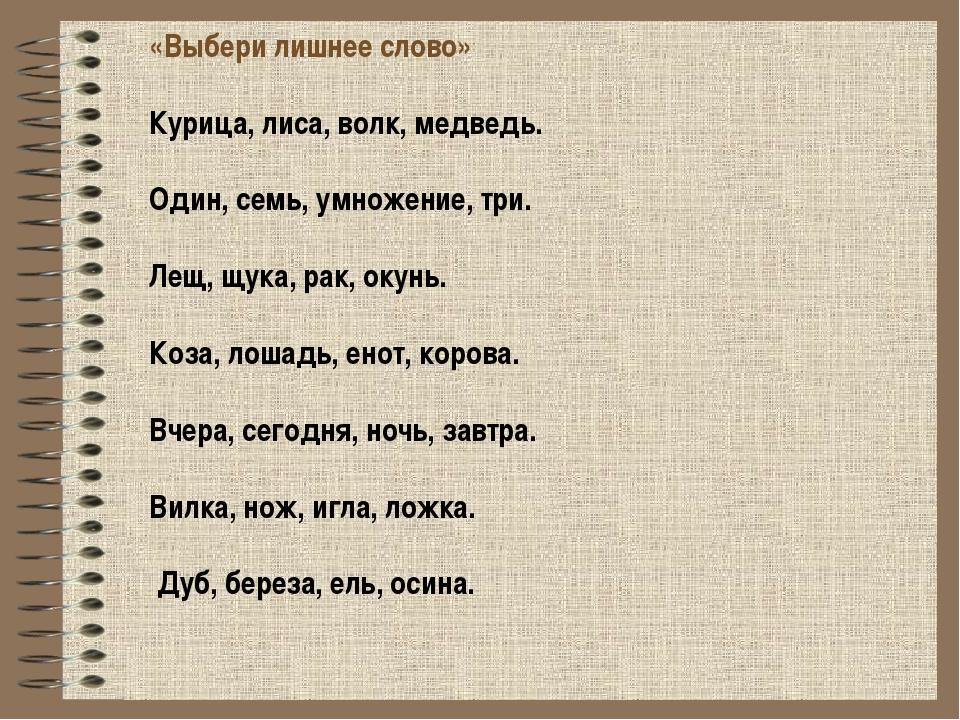 «Выбери лишнее слово» Курица, лиса, волк, медведь.  Один, семь, умножение,...
