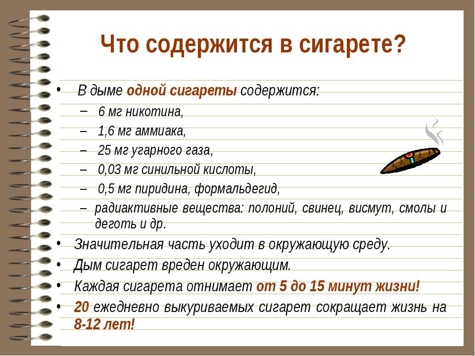 Что содержится в сигарете? В дыме одной сигареты содержится: 6 мг никотина, 1...