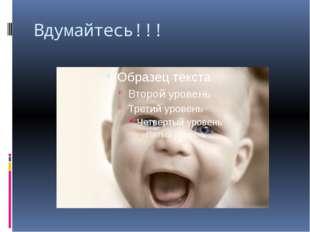 Вдумайтесь!!!