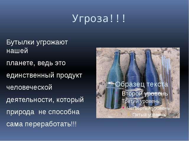 Угроза!!! Бутылки угрожают нашей планете, ведь это единственный продукт чело...