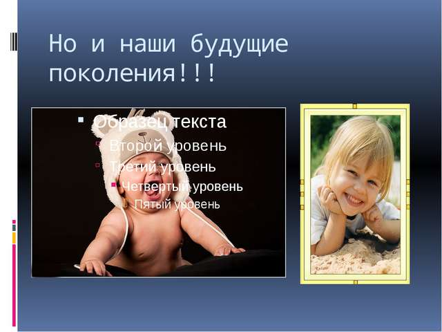 Но и наши будущие поколения!!!