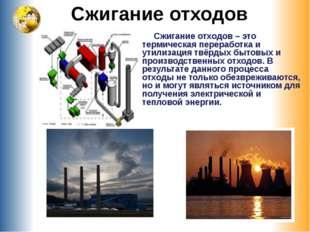 Сжигание отходов – это термическая переработка и утилизация твёрдых бытовых