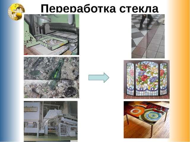 Переработка стекла