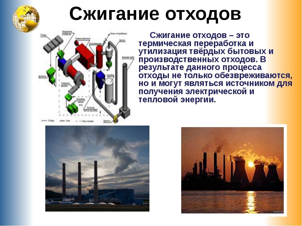 Сжигание отходов – это термическая переработка и утилизация твёрдых бытовых...