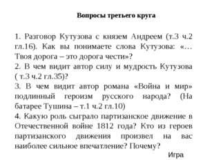 Вопросы третьего круга 1. Разговор Кутузова с князем Андреем (т.3 ч.2 гл.16).