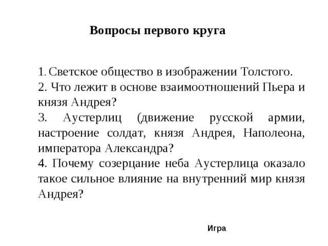 Вопросы первого круга 1. Светское общество в изображении Толстого. 2. Что леж...
