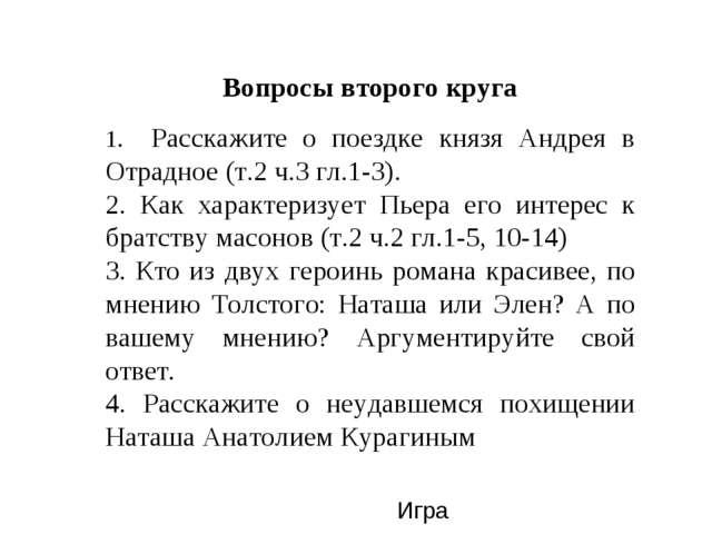 Вопросы второго круга 1. Расскажите о поездке князя Андрея в Отрадное (т.2 ч....