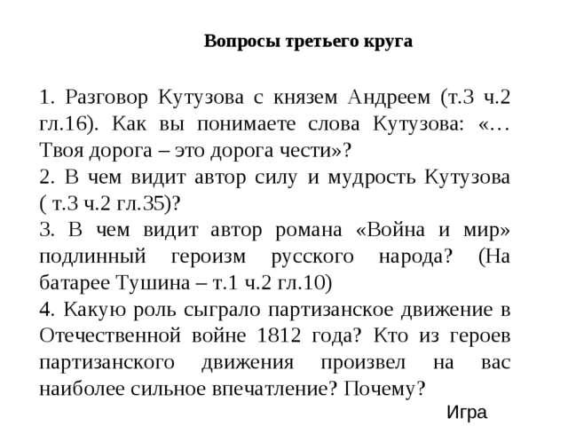 Вопросы третьего круга 1. Разговор Кутузова с князем Андреем (т.3 ч.2 гл.16)....