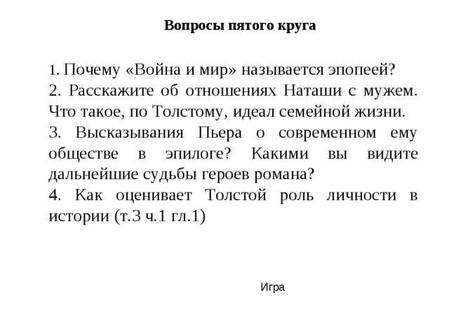 Вопросы пятого круга 1. Почему «Война и мир» называется эпопеей? 2. Расскажит...