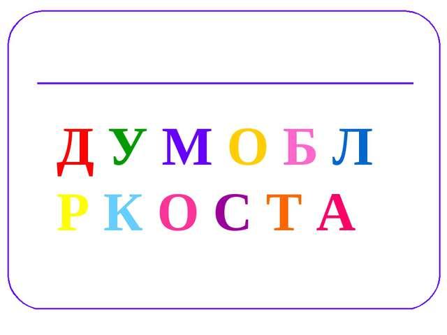 Д У М О Б Л Р К О С Т А