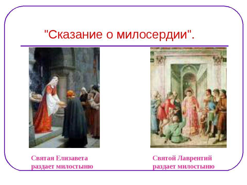 """""""Сказание о милосердии"""". Святая Елизавета раздает милостыню Святой Лаврентий..."""