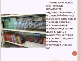 Кроме интересных книг, которые называются «художественными», в школьной библ