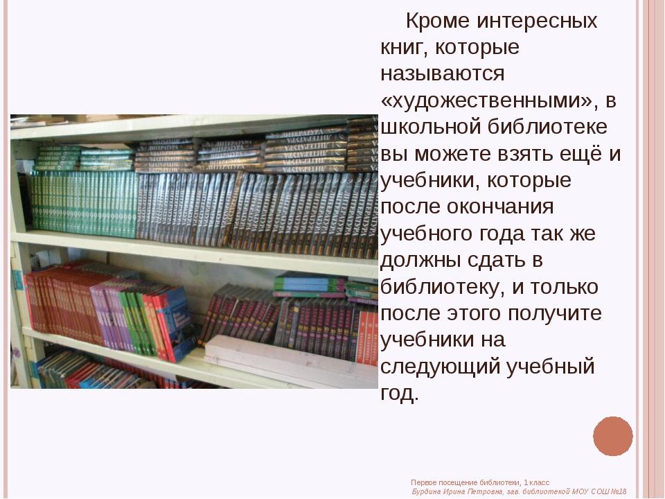 Кроме интересных книг, которые называются «художественными», в школьной библ...