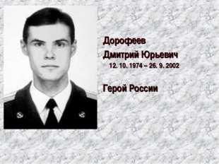 Дорофеев Дмитрий Юрьевич 12. 10. 1974 – 26. 9. 2002 Герой России