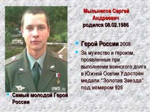 Мыльников Сергей Андреевич родился 08.02.1986 Самый молодой Герой России Геро