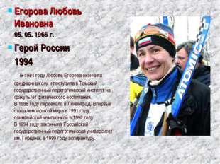 ЕгороваЛюбовь Ивановна 05. 05. 1966 г. Герой России 1994 В1984годуЛюбо