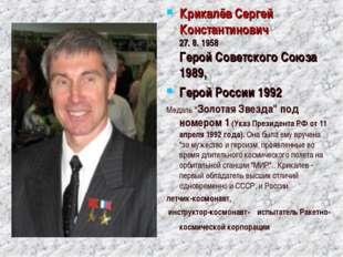 КрикалёвСергей Константинович 27. 8. 1958 Герой Советского Союза 1989, Герой