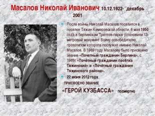 Масалов Николай Иванович 10.12.1922- декабрь 2001 После войны Николай Масалов