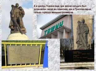 А в центре Тяжина еще при жизни солдата был установлен такой же памятник, как