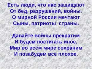 Есть люди, что нас защищают От бед, разрушений, войны. О мирной России мечта