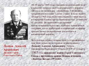 18-19 марта 1965 года совершил космический полёт в качестве второго пилота ко