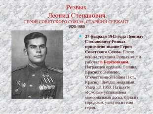 Резвых Леонид Степанович ГЕРОЙ СОВЕТСКОГО СОЮЗА, СТАРШИЙ СЕРЖАНТ 1920-1959 27