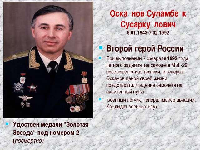 "Оска́нов Суламбе́к Сусарку́лович 8.01.1943-7.02.1992 Удостоен медали ""Золотая..."