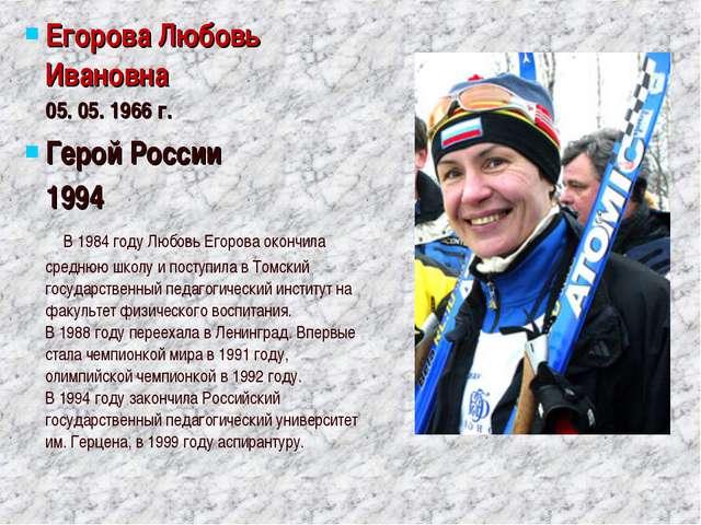 ЕгороваЛюбовь Ивановна 05. 05. 1966 г. Герой России 1994 В1984годуЛюбо...